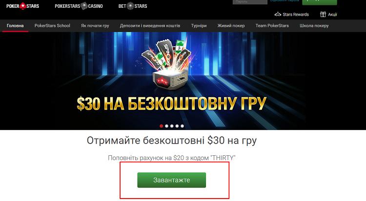 ПокерСтарс 2020