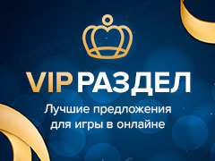 VIP-раздел Cardmates: лучшие предложения для игры в онлайне