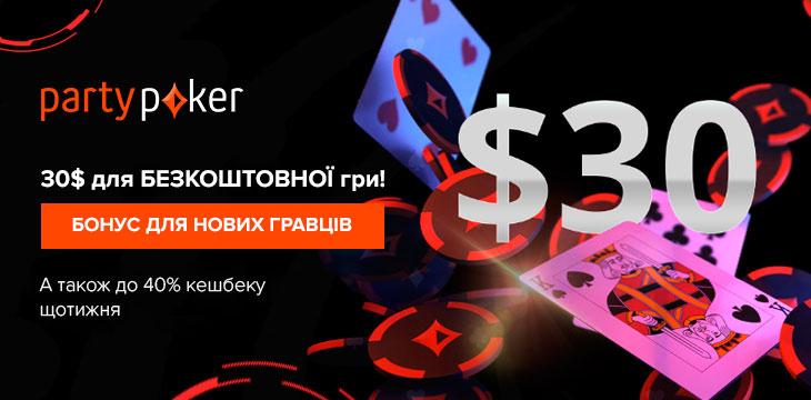 30$ бонус Partypoker