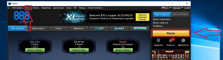 Виведення коштів 888покер