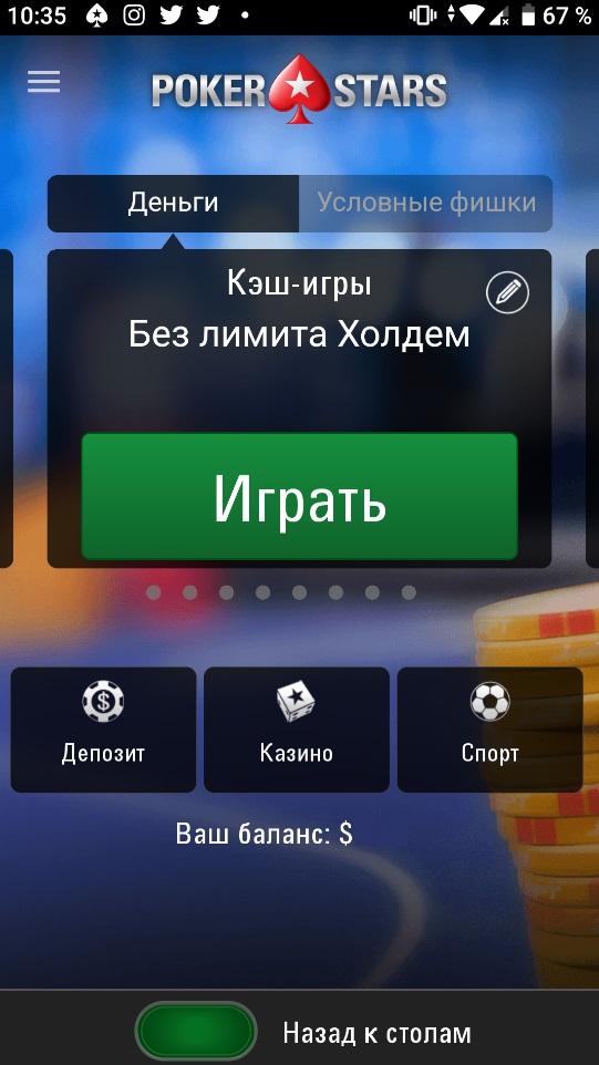 Мобільний клієнт PokerStars