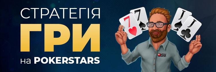 стратегія на ПокерСтарс