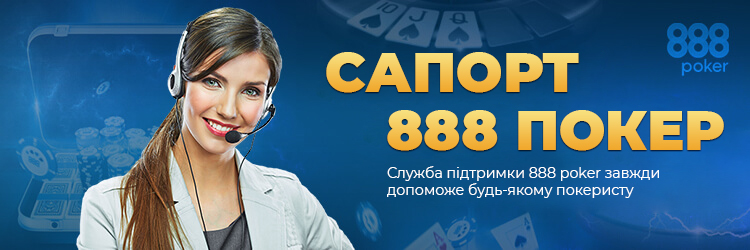 Сапорт 888 покер