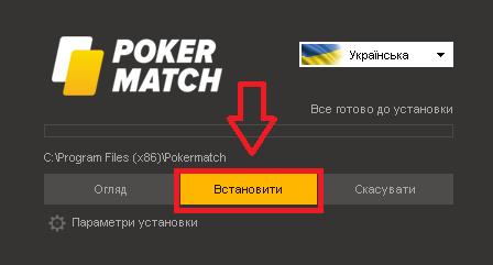 встановлення покерматч