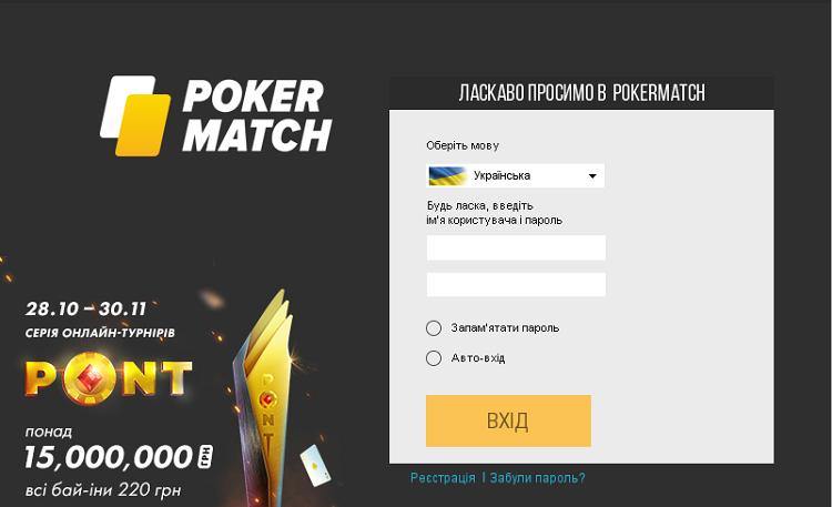 Вхід у ПокерМатч