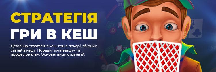 Покерна стратегія в кеш-грі