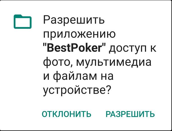 Встановвлення BestPoker