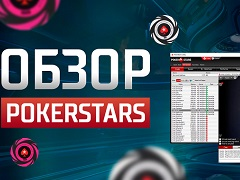 Видеообзор PokerStars