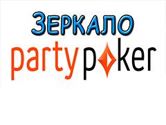 Зеркало Partypoker: как обойти блокировку сайта