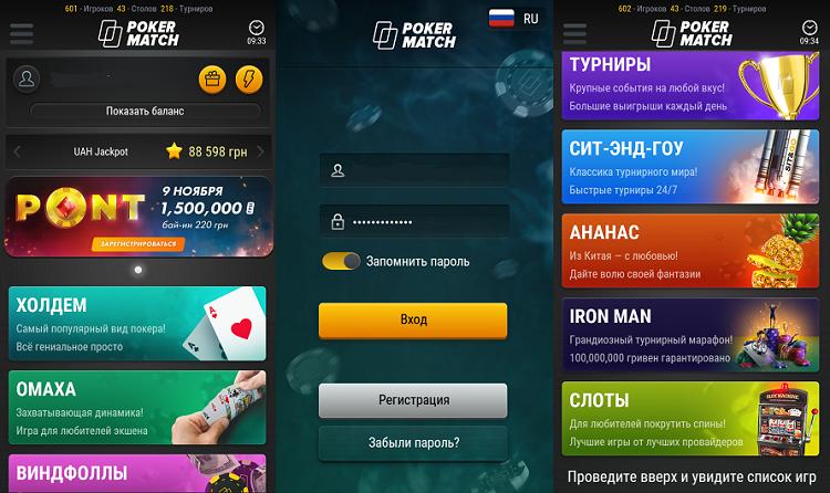 ПокерМатч моб.версия (меню)