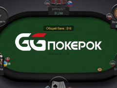 На GGPokerOK каждые 30 минут проходят специальные турниры с 0% рейка