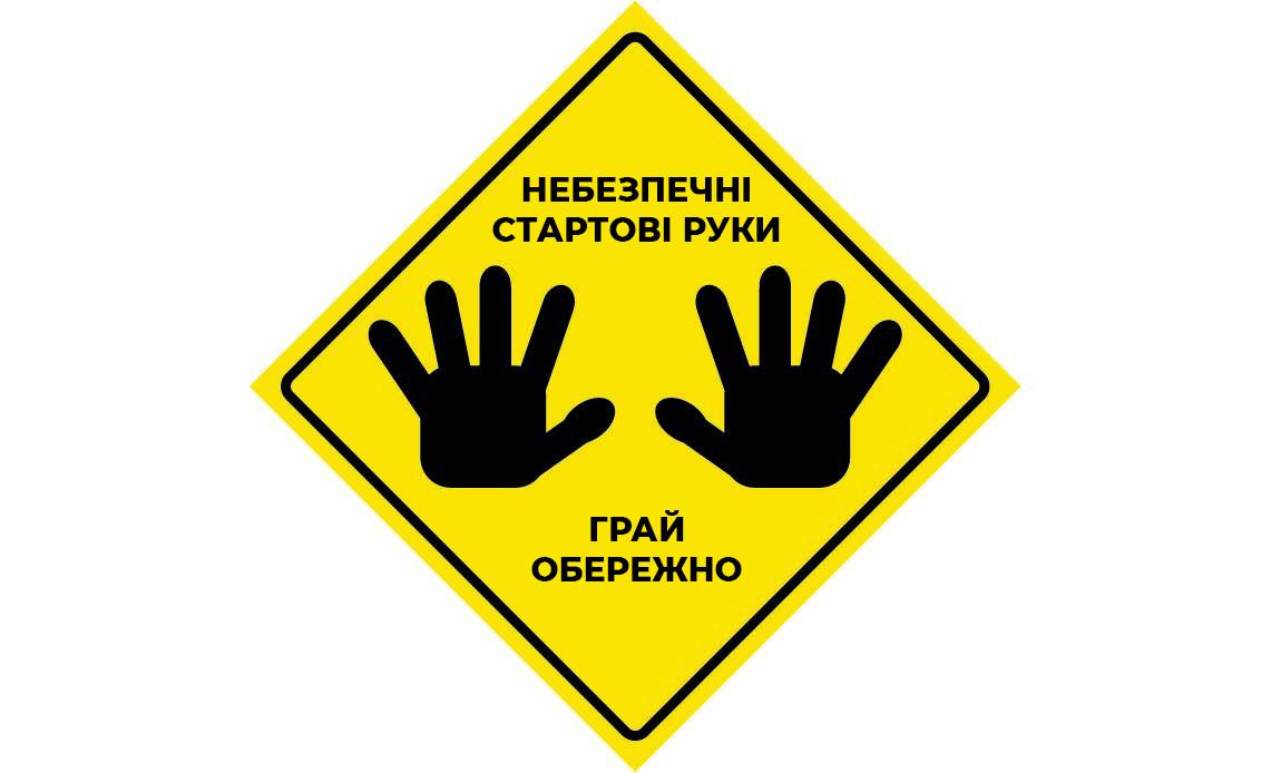 небезпечні стартові руки
