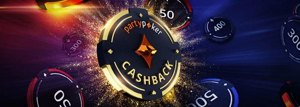 Cashback na PartyPoker 2020