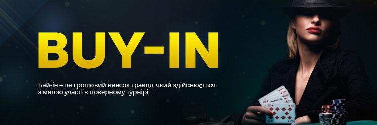 Бай-ін