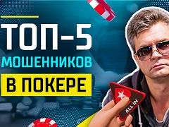 ТОП-5 Мошенников в покере