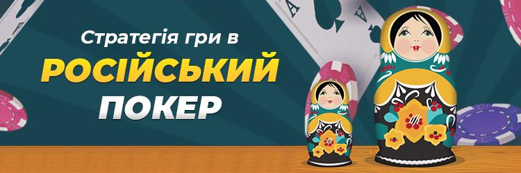 Стратегія російського покеру