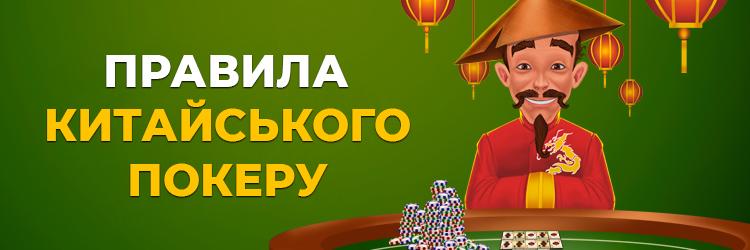 Правила китайського покеру