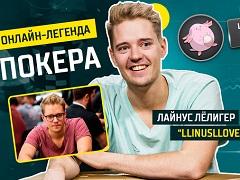 """Лінус """"LLinusLLove"""" Лолігер: Король GTO покеру зі Швейцарії?"""