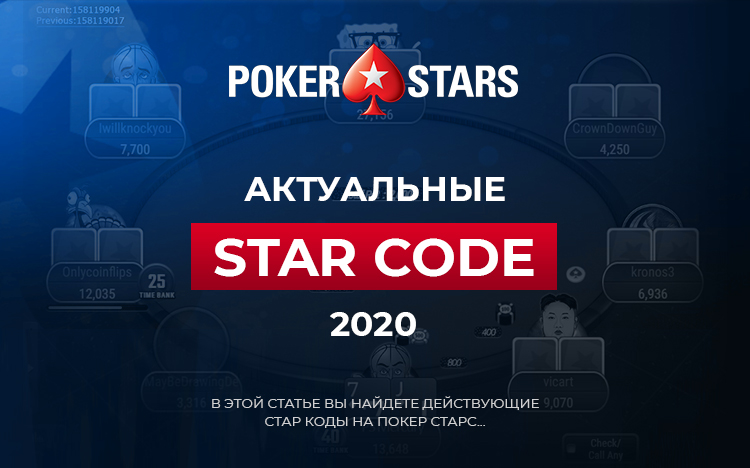 Pokerstars Password Freeroll