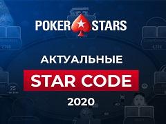 Актуальные стар-коды PokerStars 2020