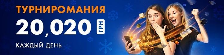 ПокерМатч Турниромания-2020