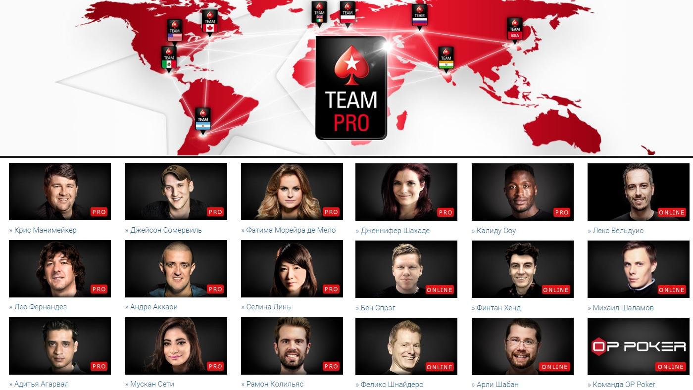 Team PokerStars 2020