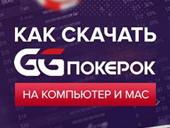 Как скачать GGPokerOK на компьютер и Mac