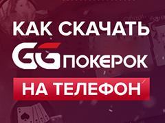Как скачать мобильный клиент GGPokerOK на Android и IOS