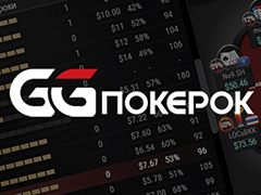 Как зарегистрироваться и пройти верификацию на GGPokerOK
