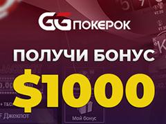 Как получить бонус 1 000$ на GGPokerOK