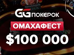 100 000$ призов в Omahafest на GGPokerOK