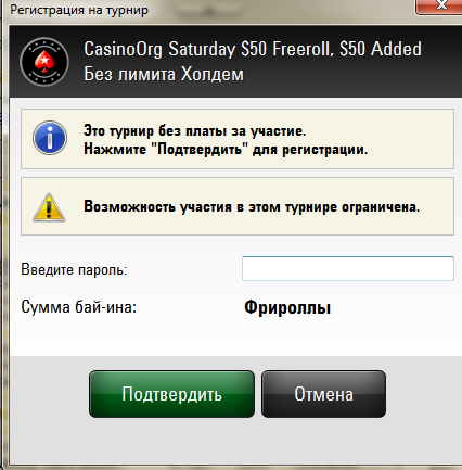 Cardschat $100 Daily Freeroll PaГџword 2020