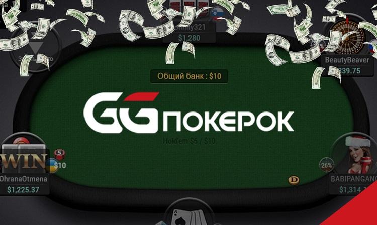 GGPokerOK 2019