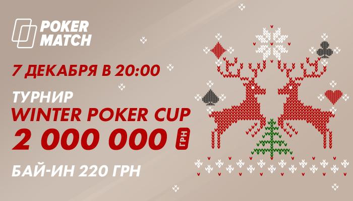 PokerMatch 2020