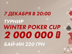 PokerMatch проведет турнир с гарантией 2 000 000₴