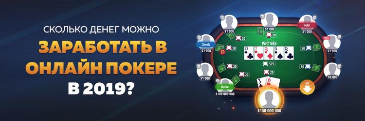 заработать покер денег онлайн