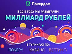 Цифра дня: 1 миллиард рублей будет разыграно в акциях на PokerDom