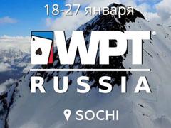 WPT 2019 в Сочи: подробности грандиозного мероприятия