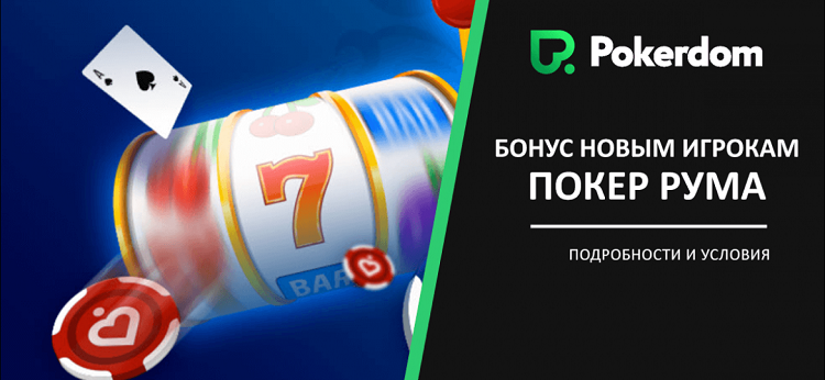 Бонусы на PokerDom
