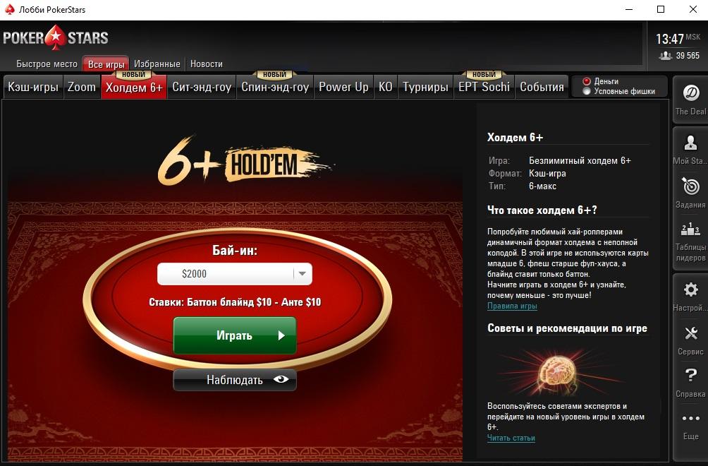 Холдем 6+ в лобби ПокерСтарс