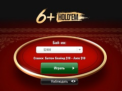 PokerStars запустили 6+ Hold'em