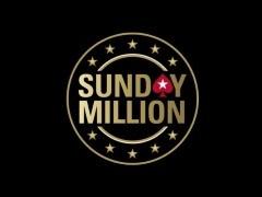 Sunday Million на PokerStars: бай-ин стал вдвое дешевле