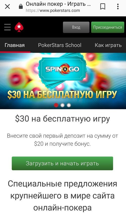 Скачать PokerStars на Android