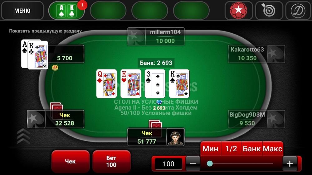 Игра на ПокерСтарс на телефоне
