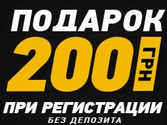 Бездепозитный бонус 200 гривен на PokerMatch
