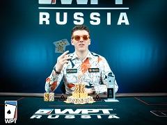 Филатов стал чемпионом турнира хайроллеров WPT Russia 2019