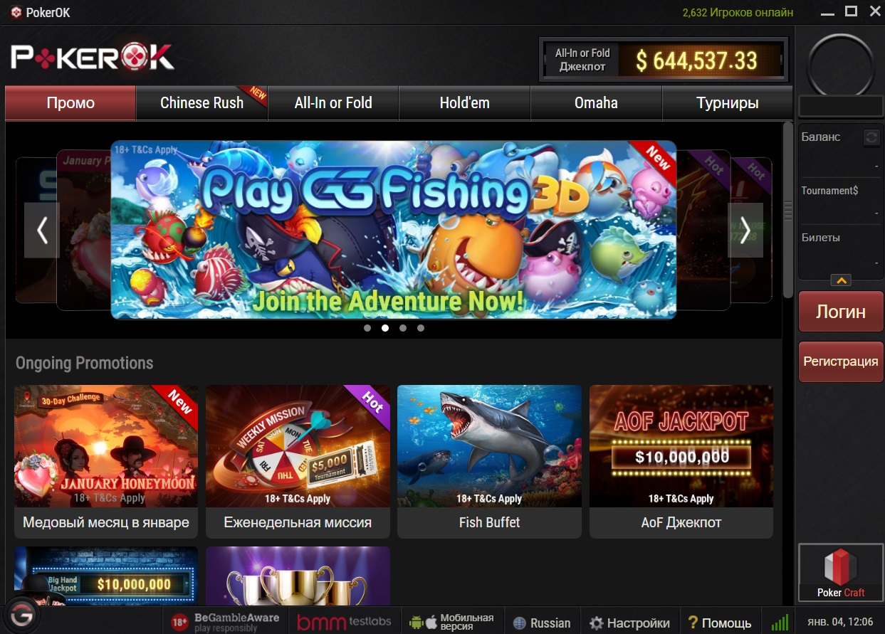 Клиент PokerOK на Windows